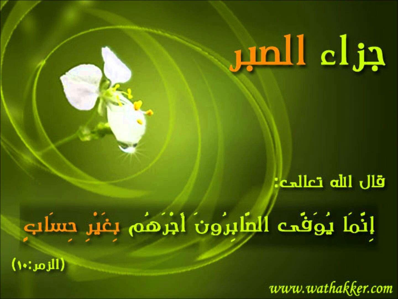 جزاء الصبر Incoming Call Screenshot Quran Youtube