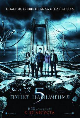 Final Destination 5 Final Destination Movies Horror Dvd Download Movies