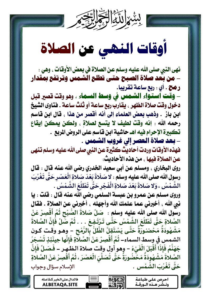 أوقات النهي عن الصلاة Learn Quran Holy Quran Islam
