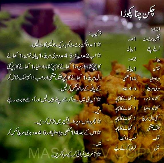 Chicken Chana Pakora Recipes In Urdu English Masala Tv Ramadan Ramzan Eid Special Show Dawat Chef