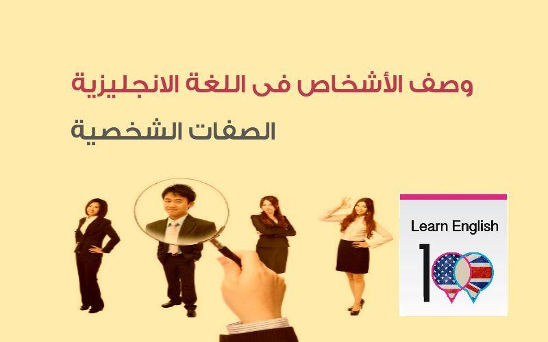 وصف شخص بالانجليزية الصفات الشخصية Learn English Learning Memes