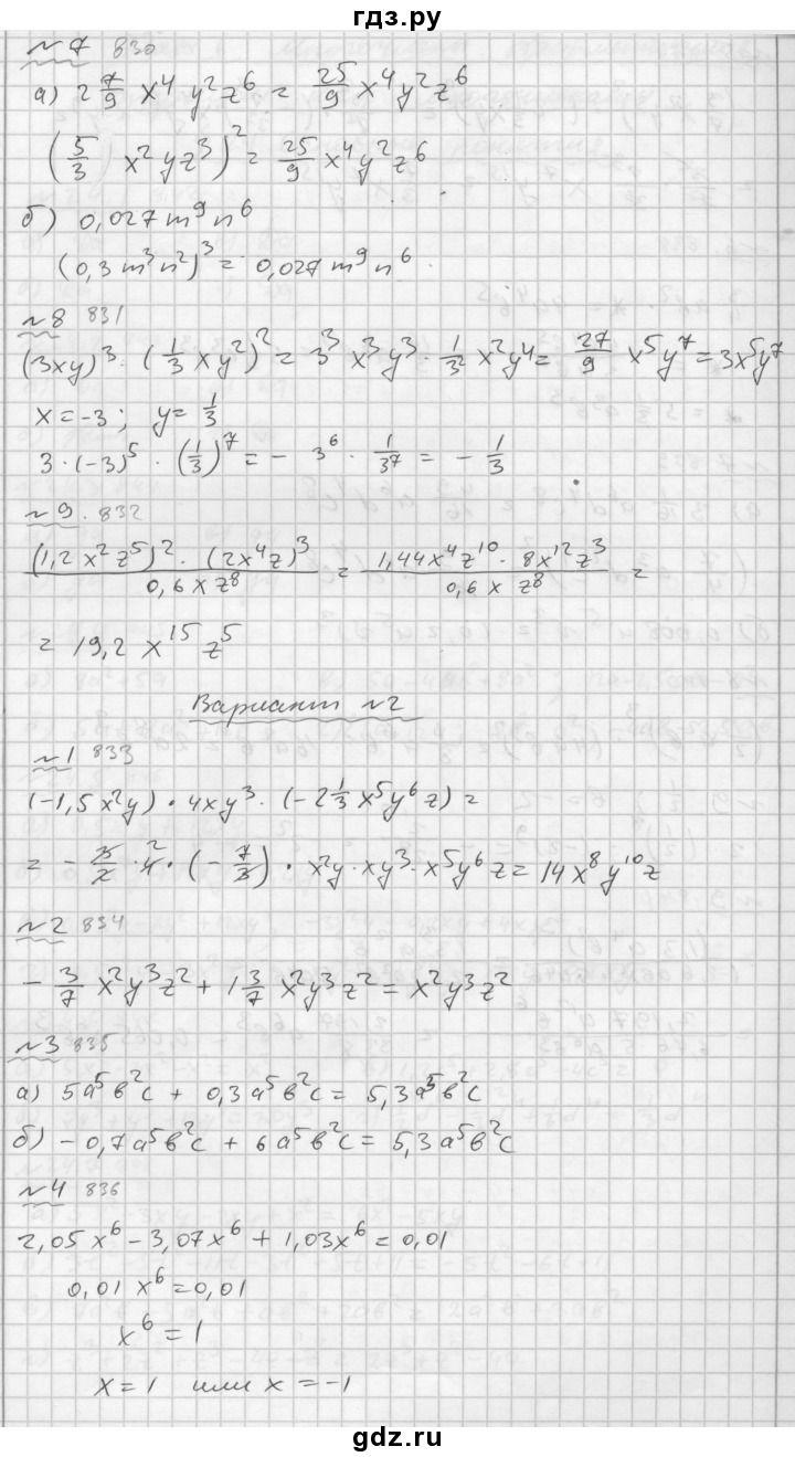 7 7 номер контрольная гдз класс алгебре алгебре 7 домашняя класс по работа по