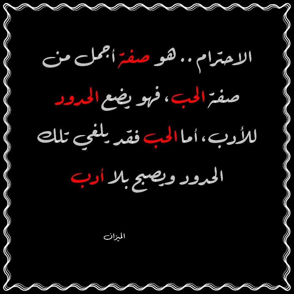 الاحترام هو صفة أجمل من صفة الحب فهو يضع الحدود للأدب أما الحب فقد يلغي تلك الحدود ويصبح بلا أدب Arabic Calligraphy Calligraphy