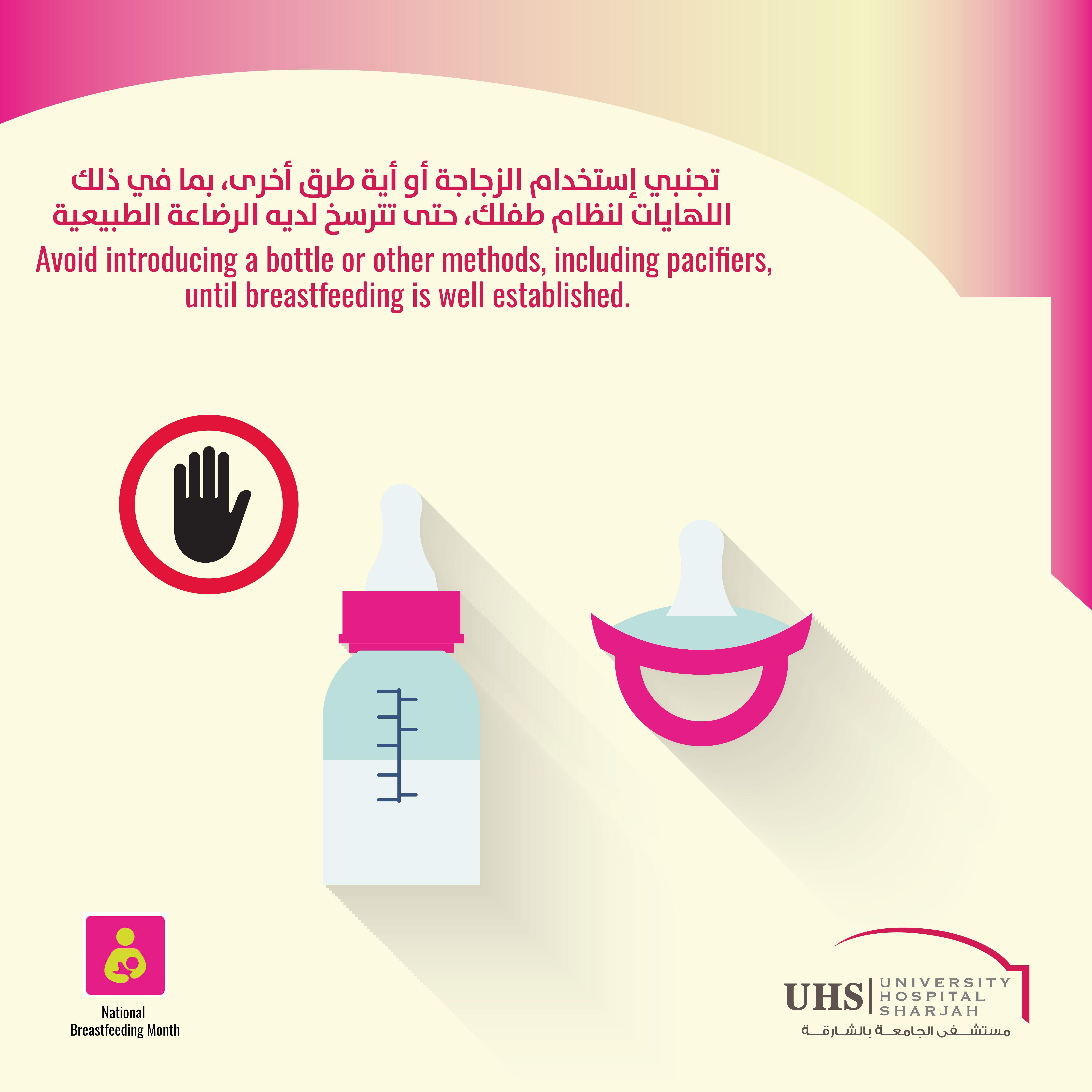 تجنبي استخدام الزجاجة أو أية طرق أخرى بما في ذلك اللهايات حتى تترسخ لديه الرضاعة الطبيعية Breastfeeding Awareness Month Breastfeeding Awareness Breastfeeding