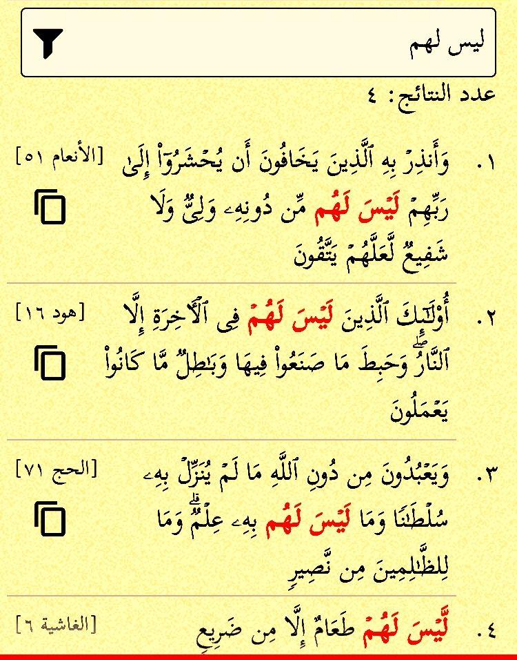 ليس لهم أربع مرات في القرآن Math Math Equations Equation