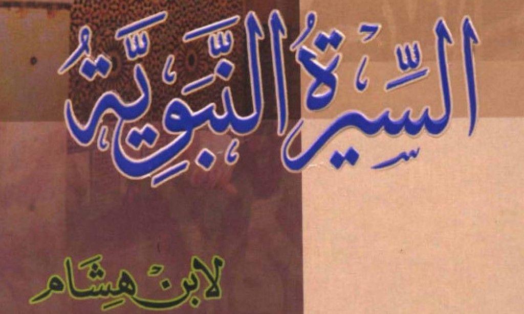 تحميل كتاب السيرة النبوية لابن هشام Arabic Calligraphy Calligraphy