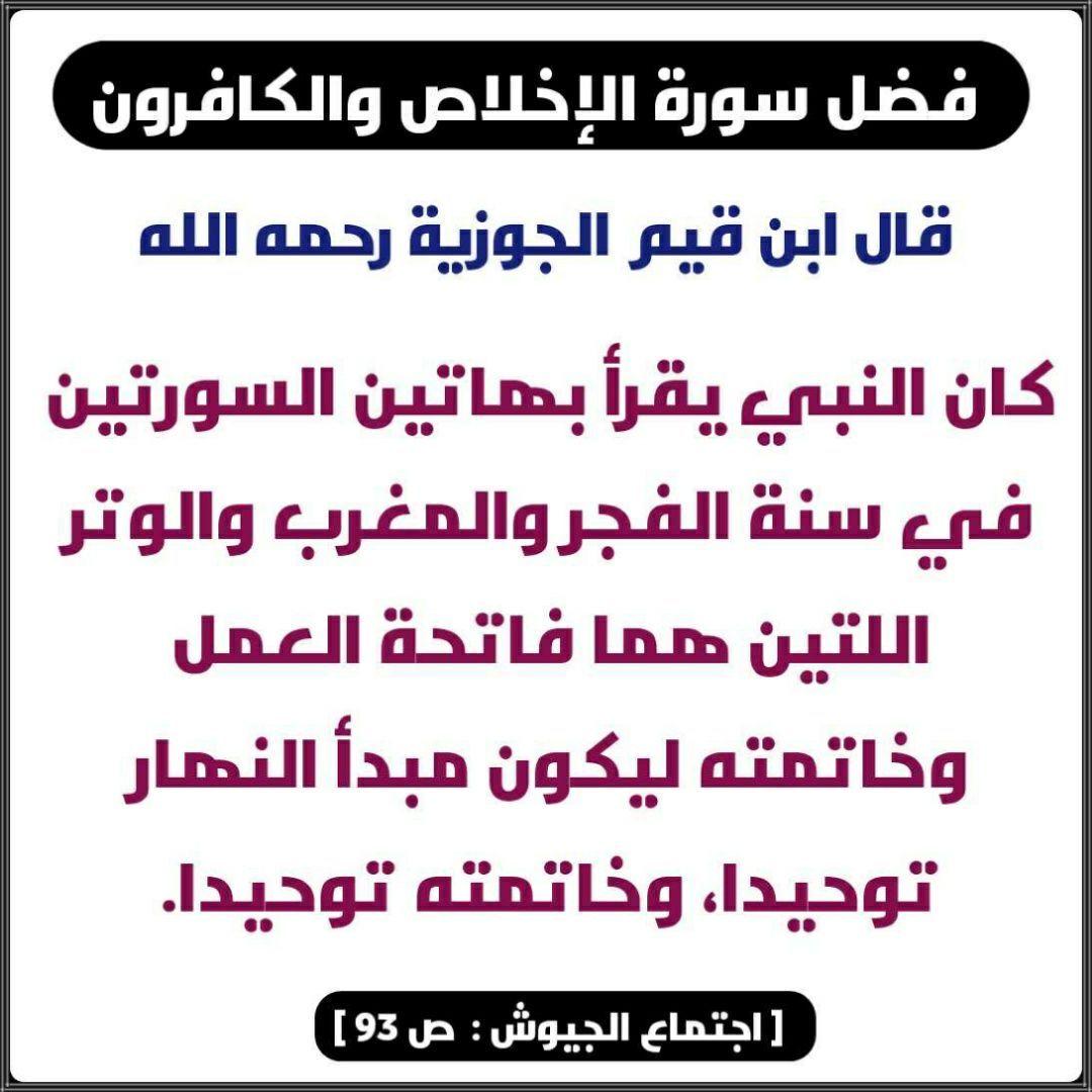 Pin By الأثر الجميل On أقوال الصحابة والعلماء Word Search Puzzle Words Word Search