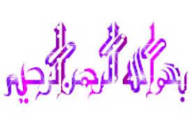 بسم الله الرحمن الرحيم مزخرفة بحث Google Peace Gesture Okay Gesture Peace