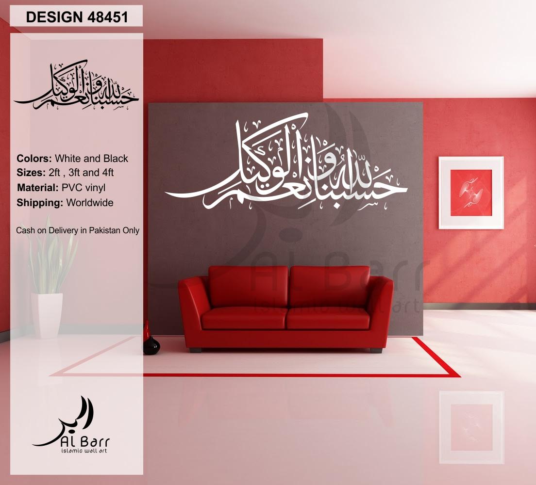 Pin Ot Polzovatelya Taryn Na Doske Islamic Wall Art Dizajn