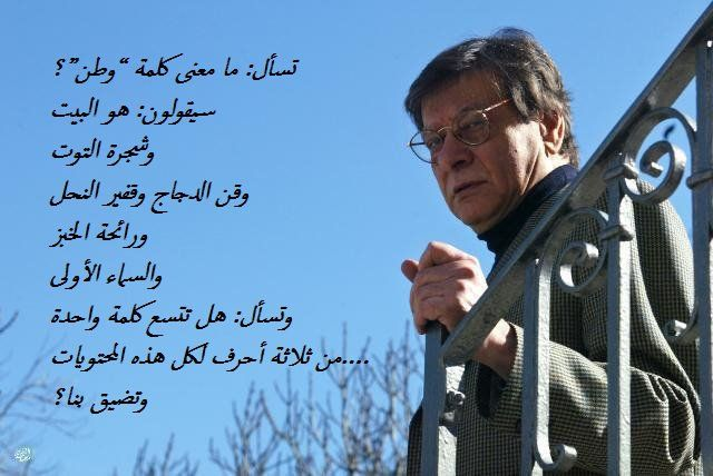 Mahmoud Darwish Rip Poetry Arabic Passion