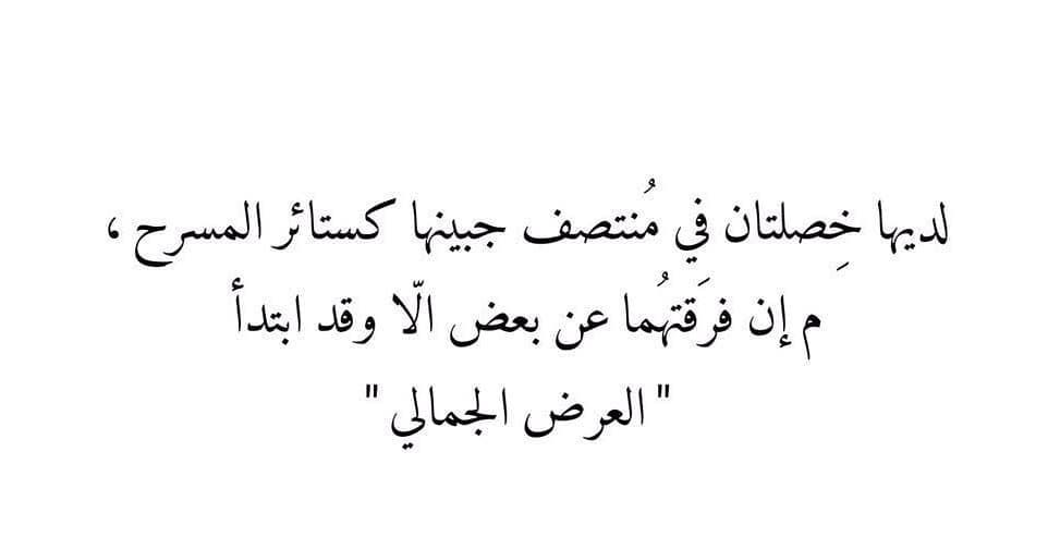 Pin by ابورهف القرشي on yosef in 2020 Arabic love quotes