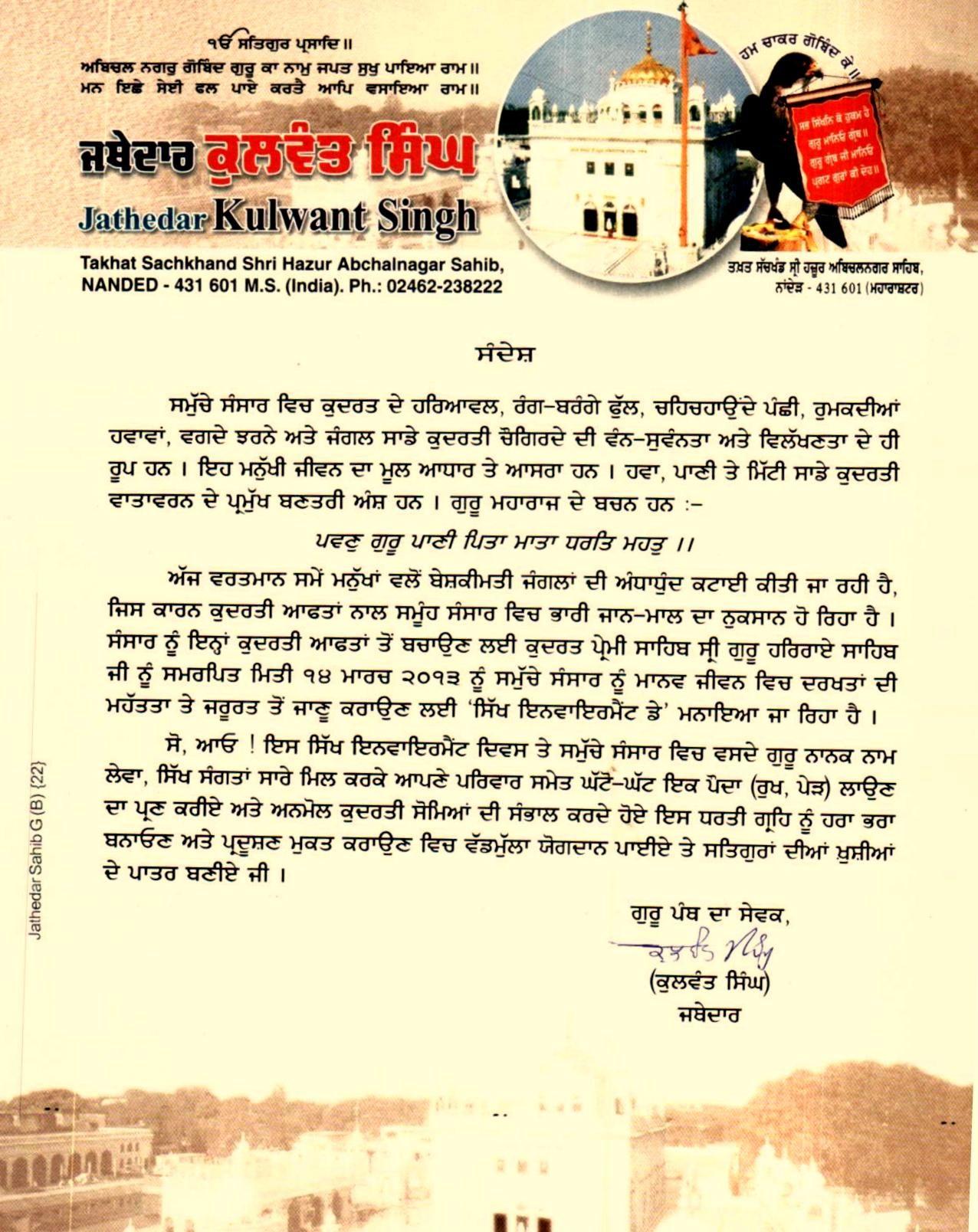 essay on guru gobind singh ji in punjabi language