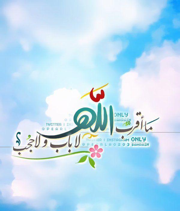 الصورة المضمنة Islamic Pictures Islamic Quotes Quran Quran Pak
