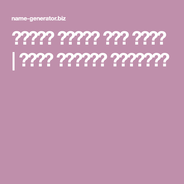 زخرفة اسماء فري فاير مولد وزخرفة الأسماء Name Generator Names Math