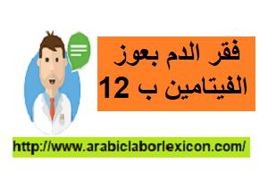 فقر الدم بعوز الفيتامين B12 Vitamin B12 Deficiency B12 Deficiency Vitamin B12