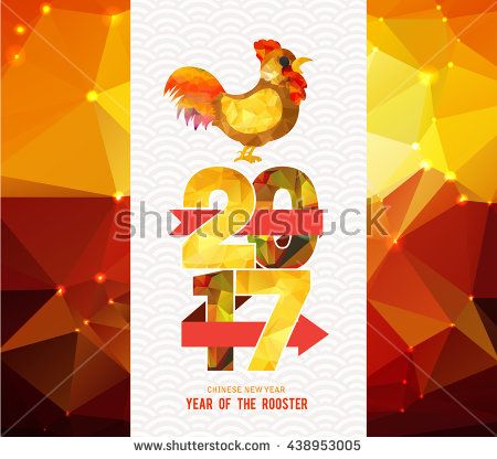 happy chinese new year 2017 greeting card year of the rooster