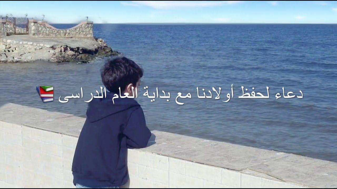 اللهم إنا نستودعك أولادنا احفظهم لنا يارب Egypt