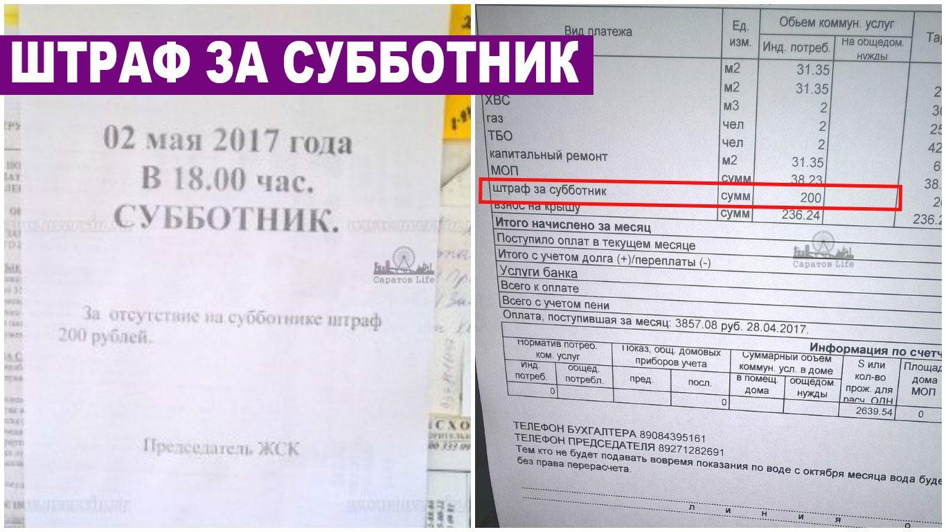 В Ленинском районе жителей многоэтажки оштрафовали за ...