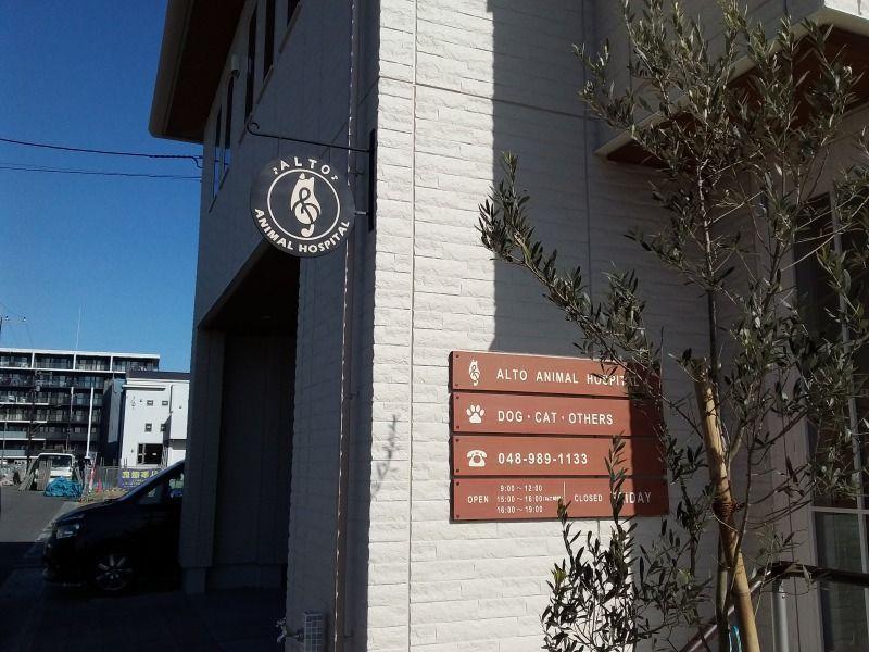 S 動物病院 クリニック の看板 2 1 病院 病院の看板 看板