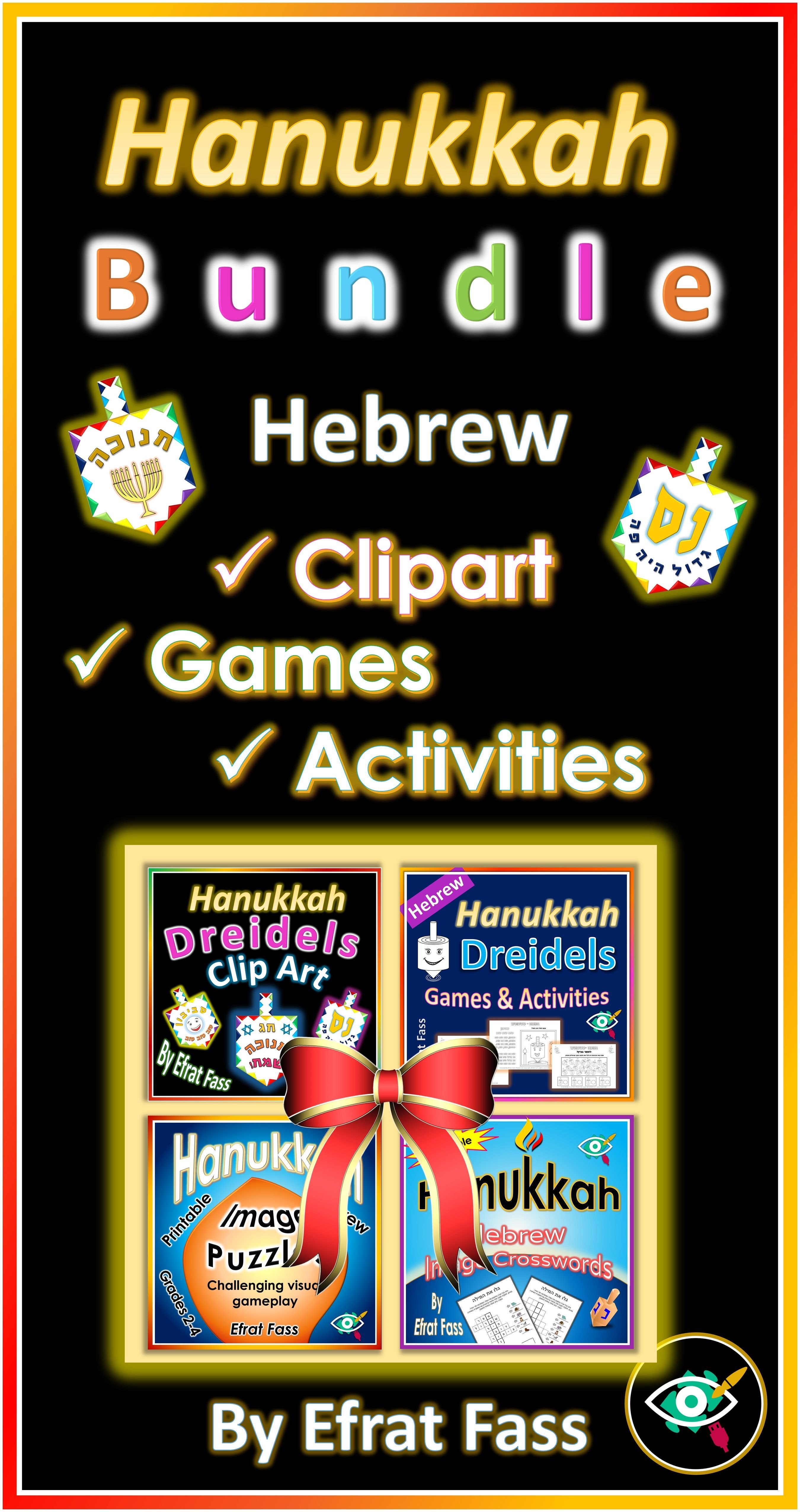 Hebrew Hanukkah Bundle Includes Clip Art Activities