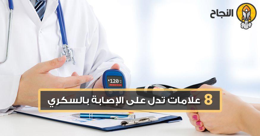 8 علامات تدل على الإصابة بالسكري Lab Coat