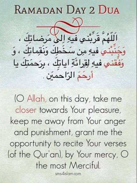 A Muslimah S Musing S Fun 30 Day Ramadan Calendar Dua Day 2 Ramadan Day Ramadan Quotes Ramadhan Quotes
