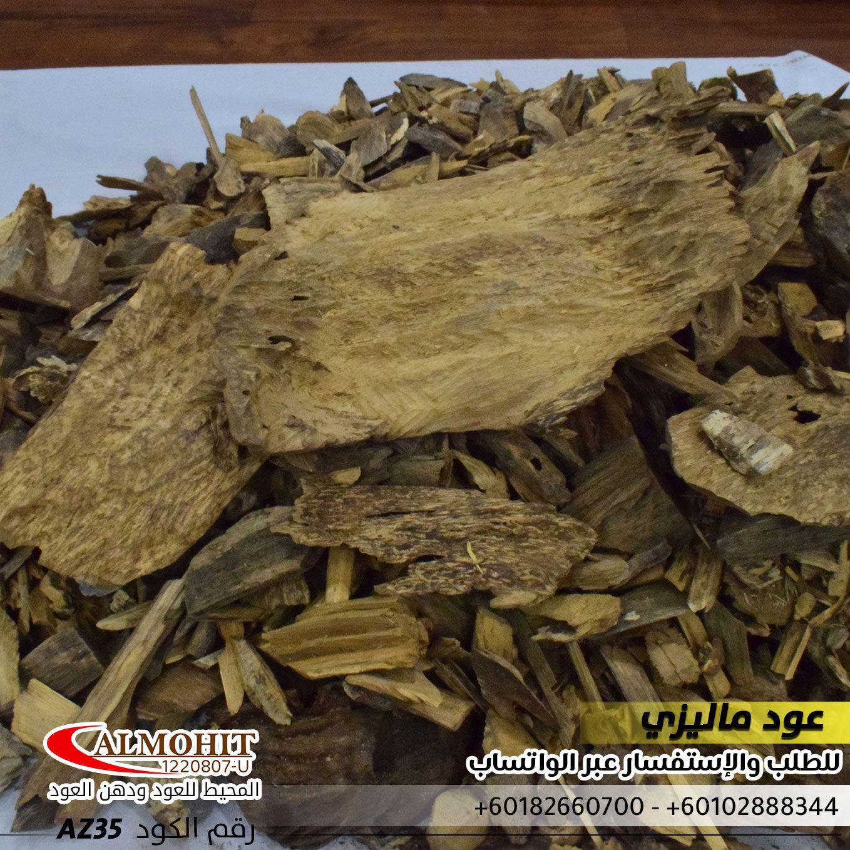 عود ماليزي Wood Firewood Crafts