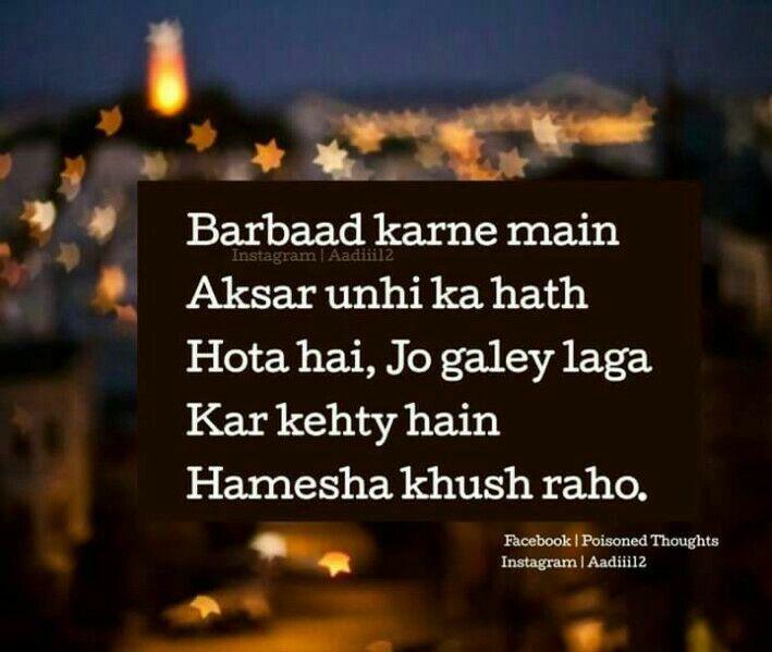 Pin By Soha On Imtehaan Ki Baathe Urdu Quotes Quotes Life Quotes
