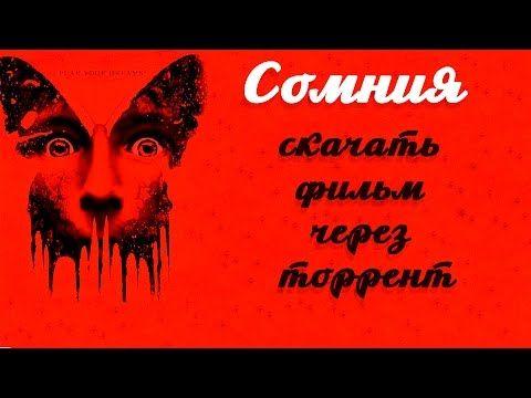 Скачать фильм сомния / before i wake (2016) mp4, 3gp, avi на.