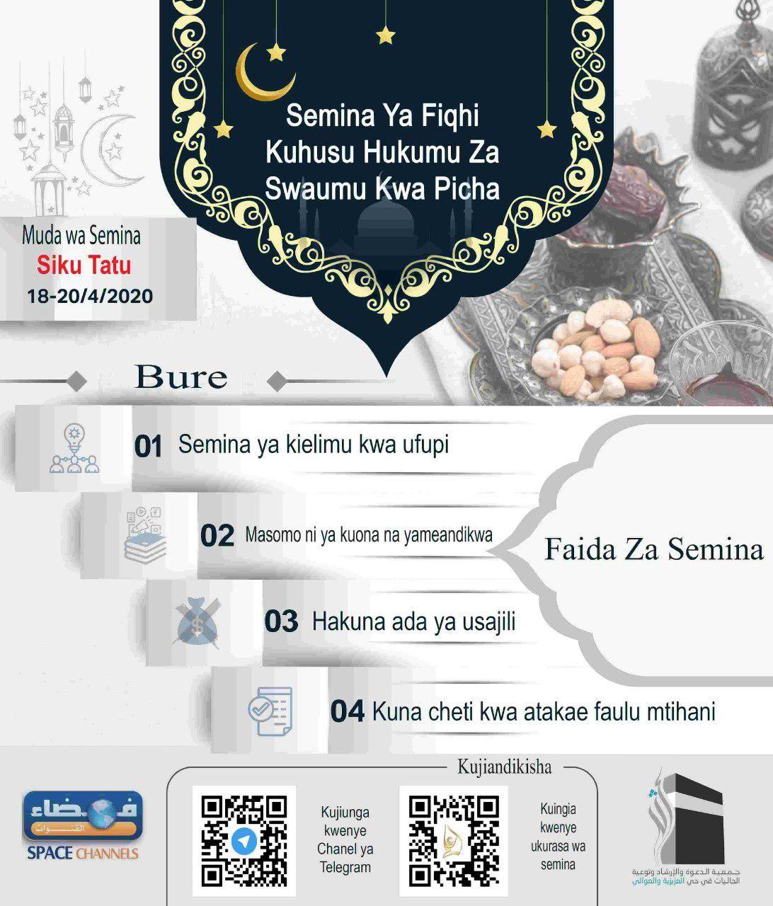 Fadhila Za Saumu Na Hukumu Zake In 2020 Intense Ramadan Islamic Websites