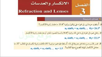 الفيزياء ثالث ثانوي نظام المقررات الفصل الدراسي الأول Refraction Sins