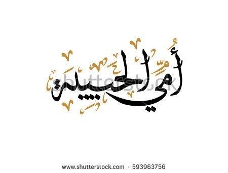 Pin de Mona Chammah en Islamic calligraphy | Pinterest