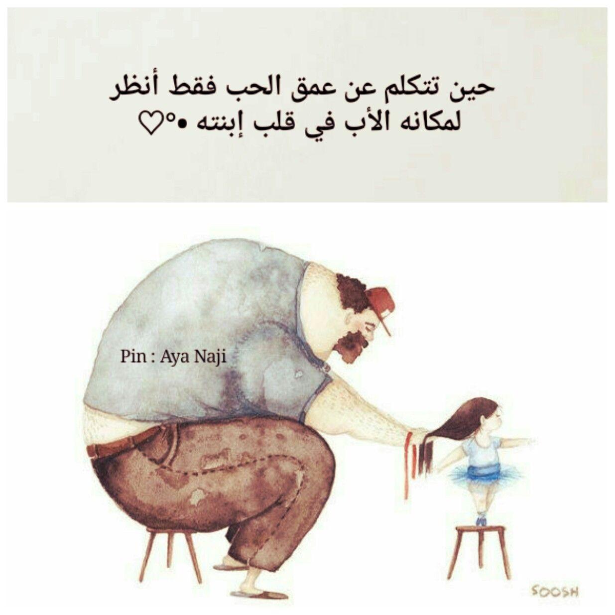 الأب Mom And Dad Quotes Dad Quotes Arabic Quotes