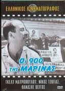 Cine Greece: Οι 900 της Μαρίνας [1960]