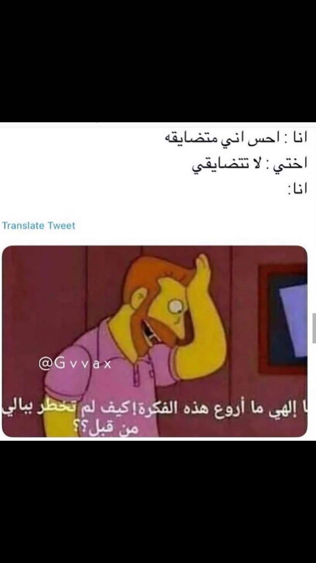 Pin By Shadia On استهبال Fun Quotes Funny Funny Arabic Quotes Movie Quotes Funny
