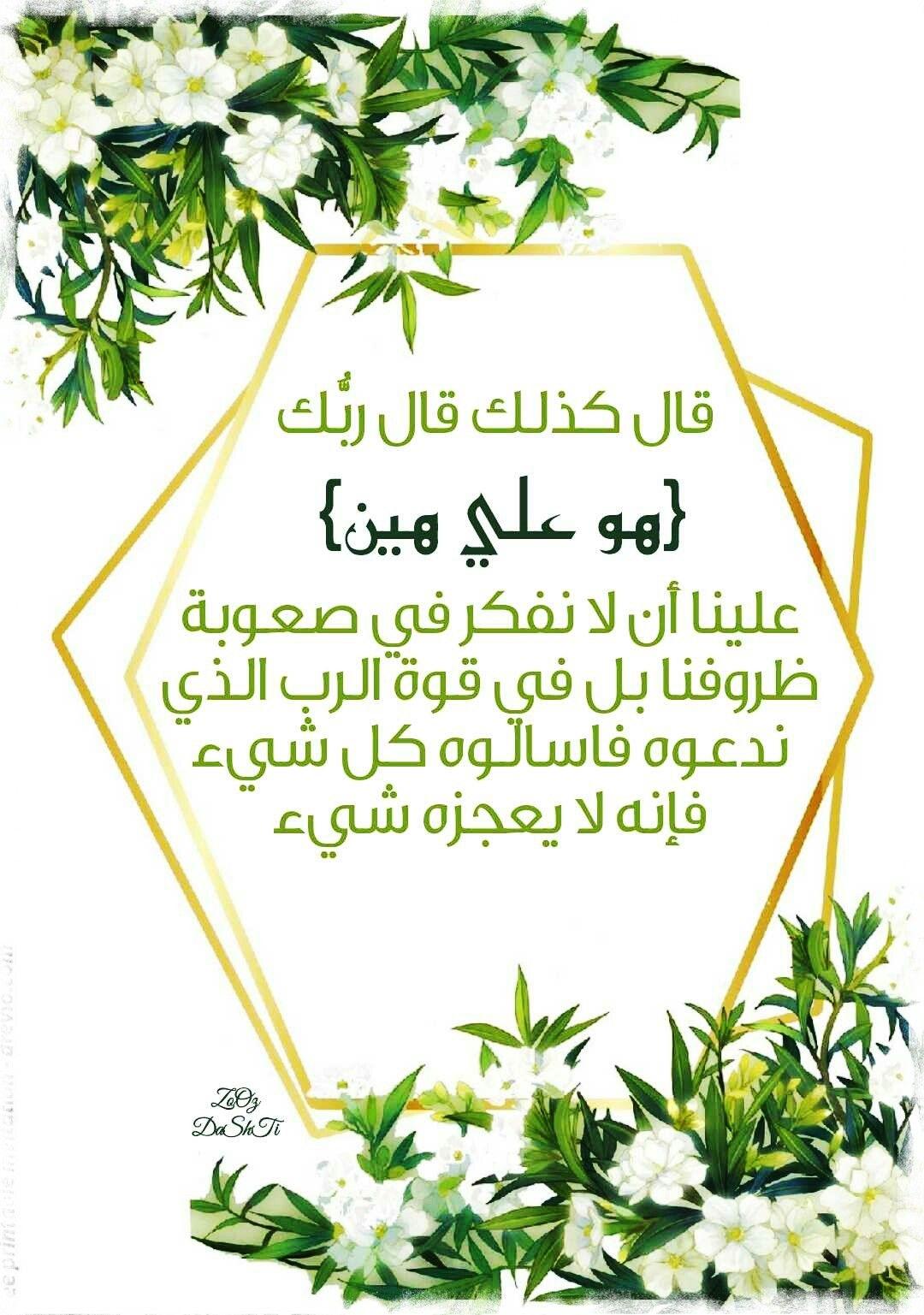 صباح التوكل على الله Instagram Posts Good Morning Greetings Instagram