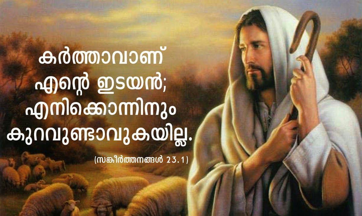 MALAYALAM BIBLE QUOTES | kerala catholics | Malayalam ...