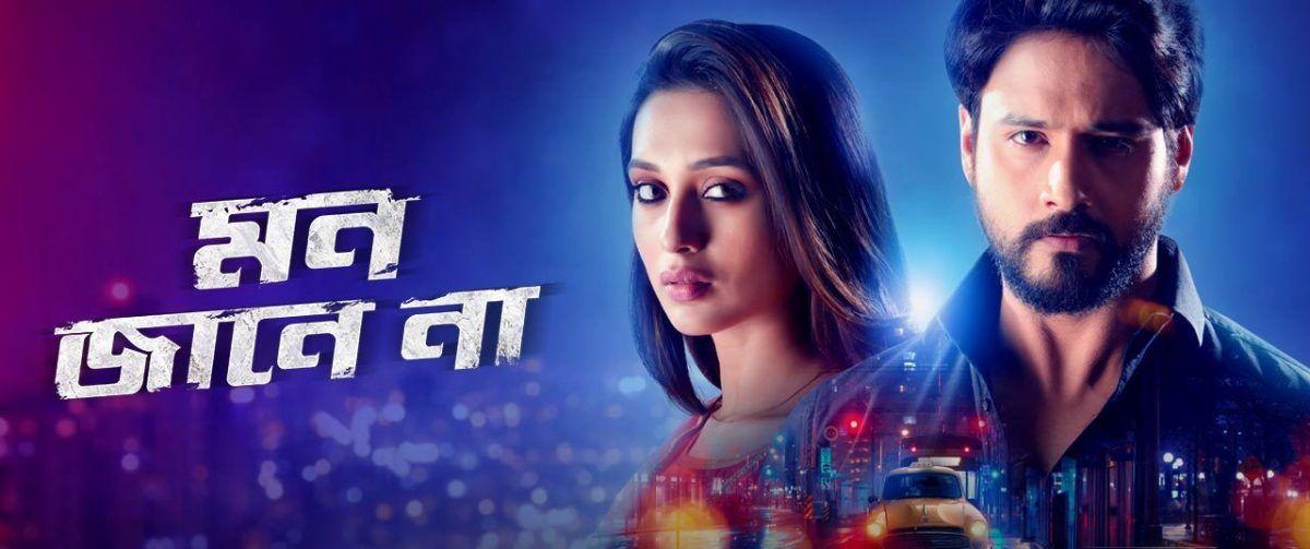 mon jane na 2019 bengali movie mp3 song download