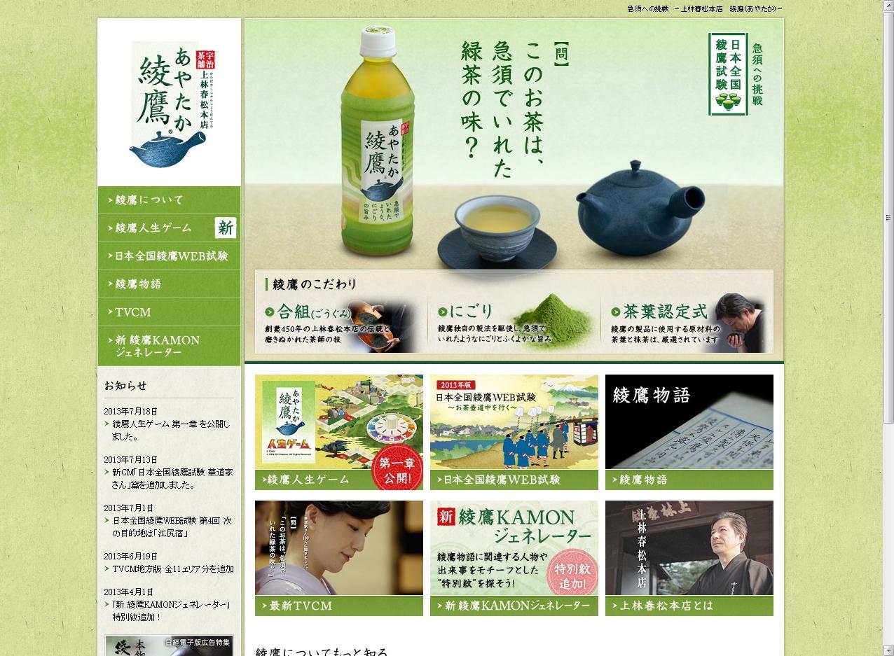 綾鷹(あやたか)-急須でいれたような、にごりの旨み  (via http://ayataka.jp/ )