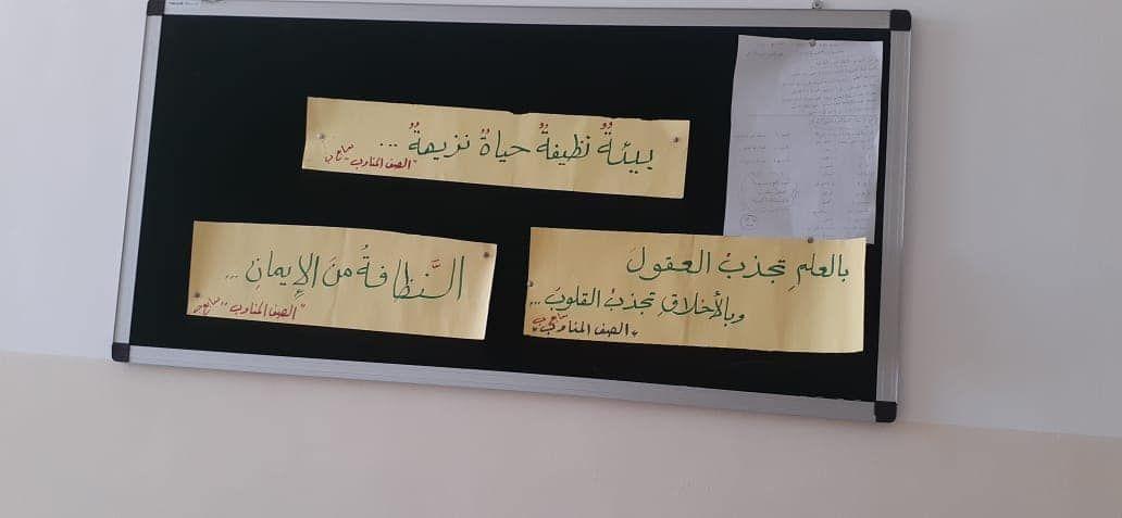 لوحة الصحافة المدرسية بالعلم تجذب العقول وبالأخلاق تجذب القلوب مصطفى نور الدين