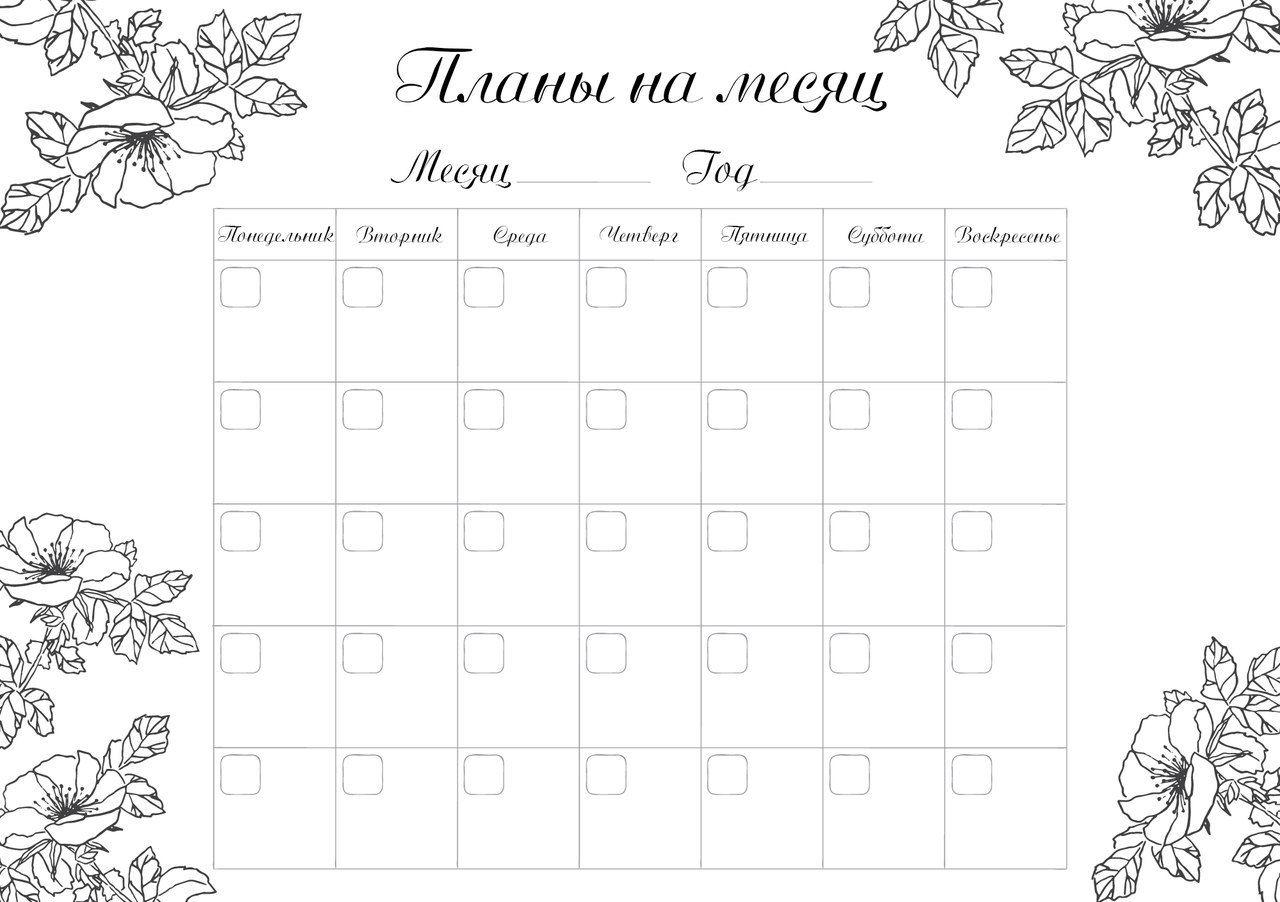 Планы на месяц | Планер | Pinterest | Hojas para escribir y Hoja