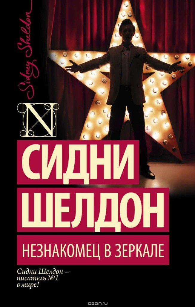 Книга «незнакомец в зеркале» сидни шелдон купить на ozon. Ru.