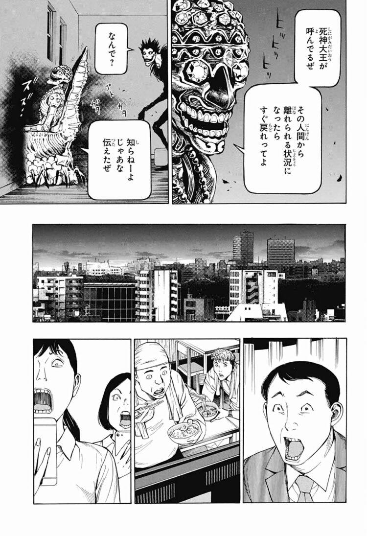 田中 実 デスノート