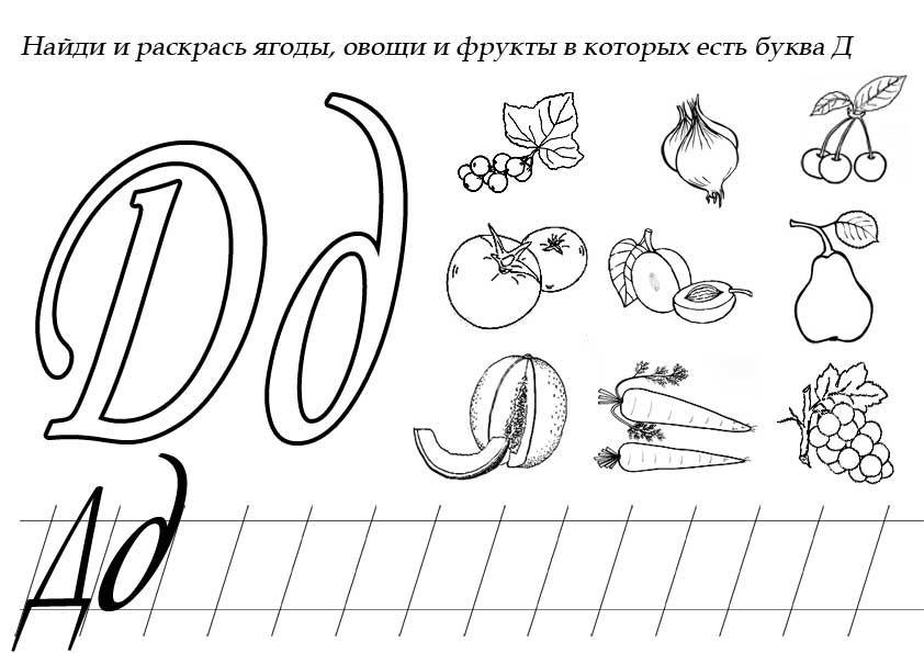 Фрукты, овощи и буквы | Раскраски, Школьники