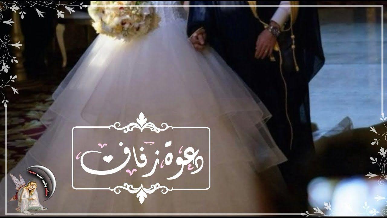 دعوة زفاف جاهزة مجانية بدون اسماء قابلة للتعديل رقم ٦ مع شيلة يامرحبا مليون Youtube Flower Girl Dresses Wedding Dresses Flower Girl