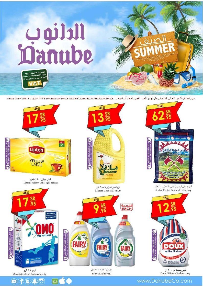 عروض الدانوب جدة الاسبوعية الاربعاء 15 7 2020 عروض الصيف عروض اليوم Danube Lipton Pops Cereal Box