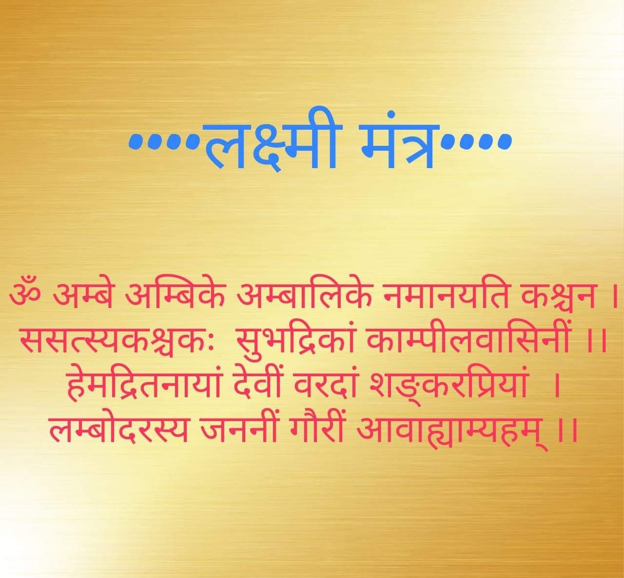 Laxmi mantra लक्ष्मी मंत्र | God is great in