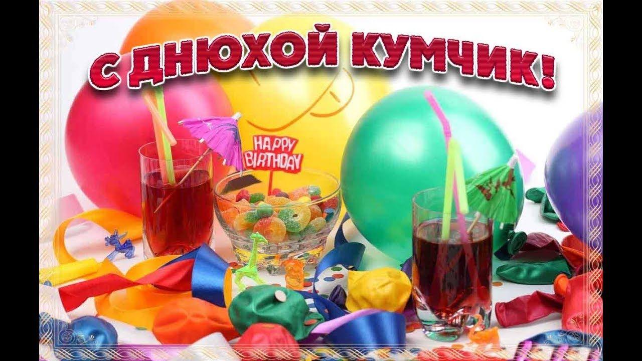 Доброе, открытка куму с днем рождения от кумы прикольные