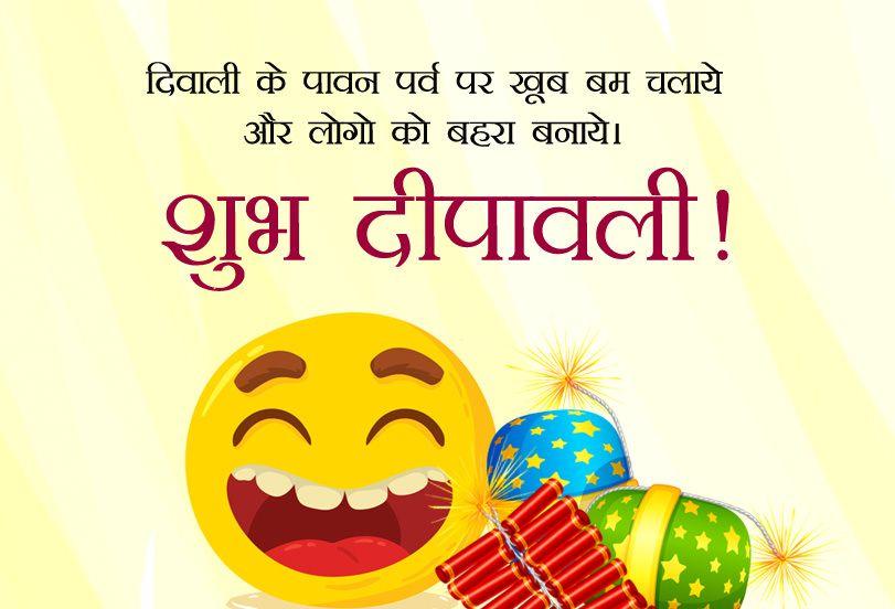 Latest Funny Diwali Jokes Status Quotes In Hindi Language À¤¦ À¤µ À¤² À¤«à¤¨ À¤¸ À¤Ÿ À¤Ÿà¤¸ À¤¦ À¤ª À¤µà¤² À¤œ À¤• À¤¸ À¤¦ À¤µ À¤² À¤• À¤š À¤Ÿà¤• À¤² À¤«à¤¨ À¤¦ Funny Diwali Quotes Diwali Jokes Diwali Quotes