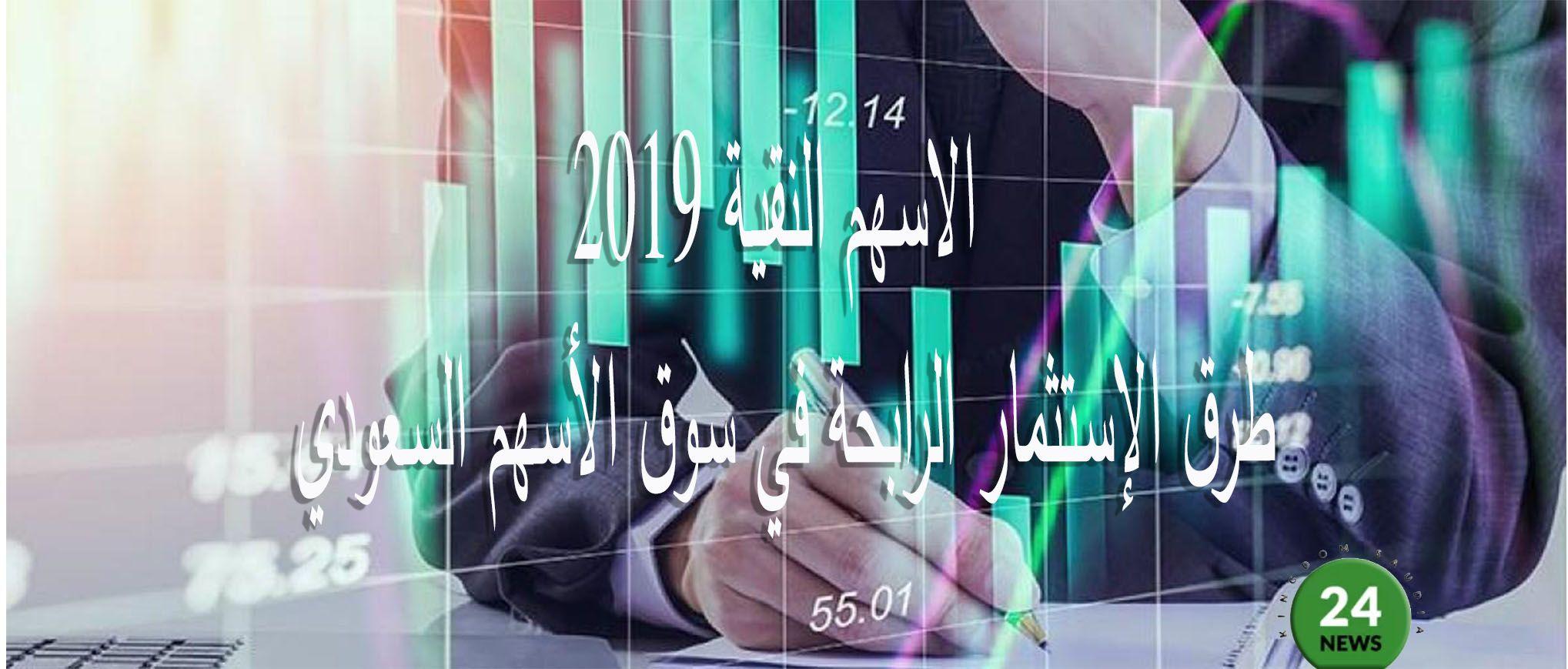 الاسهم النقية طرق الإستثمار الرابحة في سوق الأسهم السعودي Neon Signs Cannon Neon